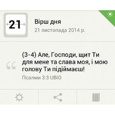 #СтихДня от #YouVersion на #21ноября: http://bible.com/143/psa.3.4.RSZ http://instagram.com/p/vo6qT4o5__/