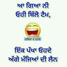 Rude Status Attitude Status Punjabi Jokes Punjabi Funny Romantic Status Funniest Quotes Funny Quotes Punjabi Status Wishes Messages