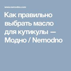 Как правильно выбрать масло для кутикулы — Модно / Nemodno