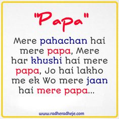 Best Father's Quotes With the Special Dad in Your Life - RadheRadheje Good Father Quotes, Dad Quotes, Good Good Father, Father And Son, Haiku, Dads, How Are You Feeling, Inspirational Quotes, Relationship