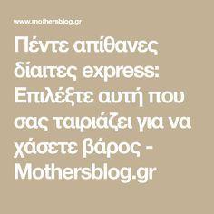 Πέντε απίθανες δίαιτες express: Επιλέξτε αυτή που σας ταιριάζει για να χάσετε βάρος - Mothersblog.gr