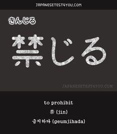 Learn JLPT N2 Vocabulary: http://japanesetest4you.com/jlpt-n2-vocabulary-list/