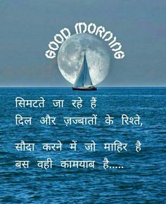Good Morning Shayari With Images For Whatsapp/Profile Pictures/ Facebook/Wallpapers  #goodmorning ##moring Morning Prayer Quotes, Morning Greetings Quotes, Morning Prayers, Good Morning Quotes, Good Morning Happy, Good Morning Wishes, Good Morning Images, Morning Songs, Gd Morning