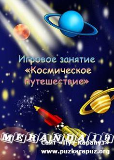 """Игровое занятие """"Космическое путешествие"""""""