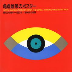 60s #Japanese Graphic #Design » ISO50 Blog – The Blog of Scott Hansen (Tycho / ISO50)