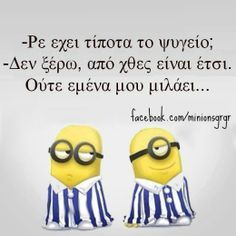 Image Minion Meme, Bring Me To Life, Funny Memes, Hilarious, Greek Quotes, Humor, Just For Laughs, Funny Photos, The Funny
