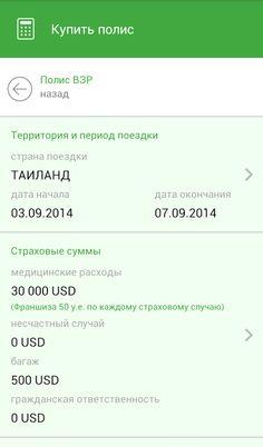 Ingos Travel - screenshot