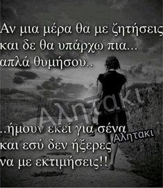 Greek Quotes, Forever Love, True Words, Good Vibes, Cool Words, Inspirational Quotes, Messages, Life, Angel