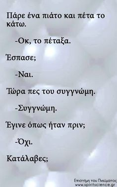 greek quotes on we heart it Favorite Quotes, Best Quotes, Love Quotes, Funny Quotes, Funny Phrases, Unique Quotes, Meaningful Quotes, Positive Quotes, Motivational Quotes