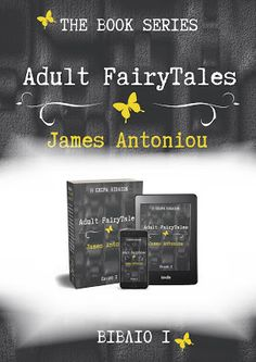 James Antoniou: Adult FairyTales: Βιβλίο 1ο (ΔΙΑΓΩΝΙΣΜΟΣ!)