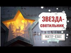 Светильник-звезда Зимний лес- Мастер-класс | Christmas Lamp Star Winter Forest - step by step - YouTube Christmas Lamp, Christmas 2019, Christmas Ornaments, Winter Forest, Winter Girl, Winter Drawings, Origami, Workshop, Crafts For Kids