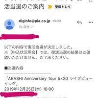 嵐 ライブ ビュー イング