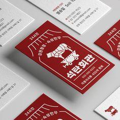 로고 + 간판   로고+간판 디자인 의뢰   라우드소싱 포트폴리오 Logo Restaurant, Restaurant Design, Menu Design, Book Design, Typography Logo, Logo Branding, Brand Identity Design, Branding Design, Chinese Branding