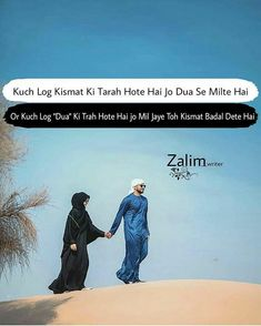 Best Couple Quotes, Muslim Couple Quotes, Cute Muslim Couples, Muslim Love Quotes, Love In Islam, Love Husband Quotes, Islamic Love Quotes, Islamic Inspirational Quotes, Bad Words Quotes