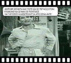 Κώστας Χατζηχρήστος (Ζήκος) Old Greek, Funny Greek, Crazy Girls, Greek Quotes, Kai, Comedy, Funny Pictures, Cinema, Film