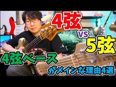 私が5弦ベースより4弦ベースをメインに選ぶ理由4選 Fender Bass, Baseball Cards