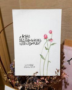 기억은 머리속에 담는것이고 추억은 가슴속에 담는것이다 -드라마 '바람이분다' 중에서 인생은 마음의 눈이... Simple Birthday Cards, Typography, Lettering, Nature Journal, Caligraphy, Book Design, Quilling, Place Card Holders, Clip Art