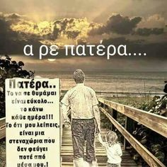 Philosophical Quotes, Big Words, Memories Quotes, Greek Quotes, My Daddy, Good Morning Quotes, I Miss You, Kids And Parenting, Grief