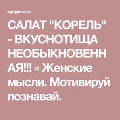"""САЛАТ """"КОРЕЛЬ"""" - ВКУСНОТИЩА НЕОБЫКНОВЕННАЯ!!! » Женские мысли. Мотивируй познавай."""