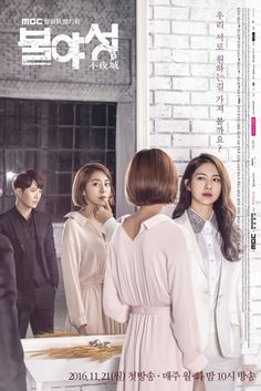 Girl Power Plays Take Center Stage in Drama Posters and Teasers for MBC's Night Light | A Koala's Playground