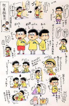 【漫画】『赤塚幼稚園 別組さん』(おそ松さん)