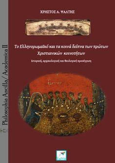 Το Ελληνορωμαϊκό και τα κοινά δείπνα των πρώτων Χριστιανικών κοινοτήτων, Χρήστος Ψάλτης, Εκδόσεις Σαΐτα, Ιανουάριος 2015, ISBN: 978-618-5147-72-3, Κατεβάστε το δωρεάν από τη διεύθυνση: www.saitapublications.gr/2016/01/ebook.193.html Ebook Cover