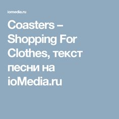 Coasters – Shopping For Clothes, текст песни на ioMedia.ru