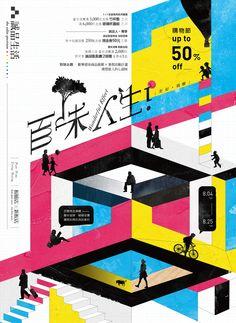 2015 -  百味人生(誠品生活板橋店)