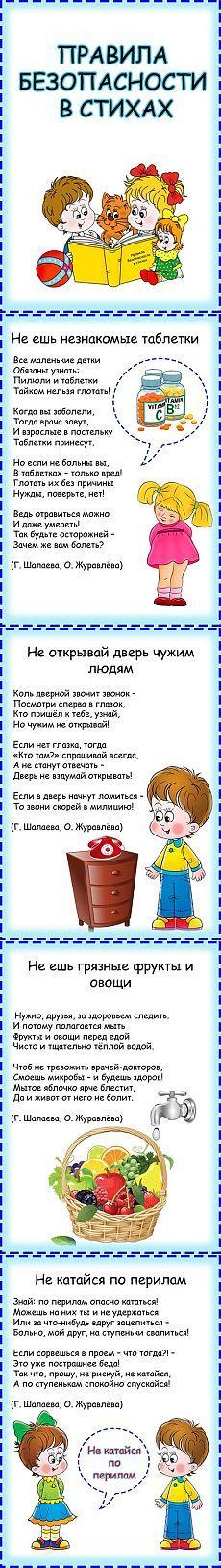 Правила безопасности в стихах - Поделки с детьми | Деткиподелки
