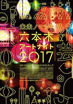 Photo by Mika Ninagawa Flyer And Poster Design, Poster Design Layout, Graphic Design Posters, Graphic Design Illustration, Graphic Design Inspiration, Flyer Design, Japan Design, Flugblatt Design, Creative Design