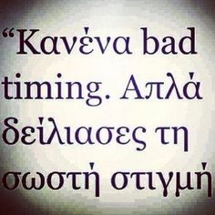 it's not bad timing. Photo Quotes, Picture Quotes, Crush Quotes, Me Quotes, Greek Words, Special Quotes, Simple Words, Greek Quotes, English Quotes