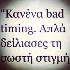 ο ναι.. greek quotes www.SELLaBIZ.gr ΠΩΛΗΣΕΙΣ ΕΠΙΧΕΙΡΗΣΕΩΝ ΔΩΡΕΑΝ ΑΓΓΕΛΙΕΣ…