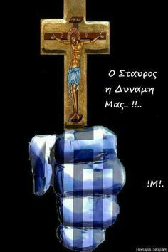 Greek Mythology Tattoos, Macedonia Greece, Greek Flag, Ancient Greek Art, Greek Beauty, Greek Language, Picture Icon, Greek History, Greek Culture