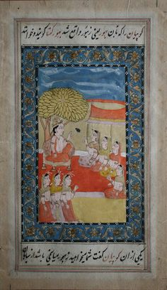 f44032649326 www.IndianMiniaturePaintings.co.uk - Indian miniature painting  folio from  a Bhagavad