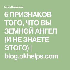 6 ПРИЗНАКОВ ТОГО, ЧТО ВЫ ЗЕМНОЙ АНГЕЛ (И НЕ ЗНАЕТЕ ЭТОГО) | blog.okhelps.com