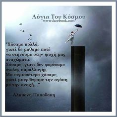 Greek Quotes, Sage, Poetry, Thoughts, Words, Inspiration, Biblical Inspiration, Salvia, Poetry Books
