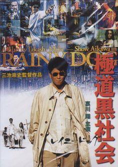 Rainy Dog -Takashi Miike