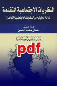النظريات الاجتماعية المتقدمة دراسة تحليلية في النظريات الاجتماعية المعاصرة Pdf Books Theories Social