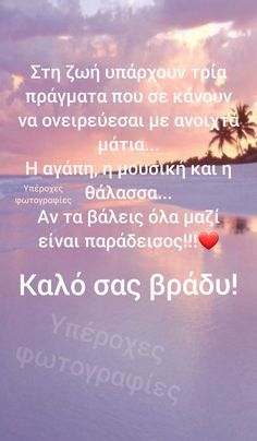 Good Night Quotes, Greek Quotes, Wish, Cool Photos, Messages, Sayings, Words, Mermaid, Beautiful