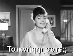 0 greek actress Jenny Karézi on the phone Funny Greek Quotes, Greek Memes, Funny Picture Quotes, Funny Images, Funny Pictures, Let's Have Fun, Movie Lines, Word Pictures, Just Kidding