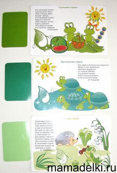Картинки и стихи к зеленым оттенкам