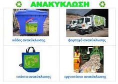 ανακυκλωση νηπιαγωγειο δραστηριοτητες - Αναζήτηση Google Environmental Education, Autumn Activities, Earth Day, Recycling, Toys, School, Blog, Google, Activity Toys
