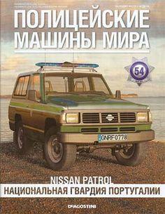 Полицейские машины мира № 54 (2015) Nissan Patrol. Национальная гвардия Португалии