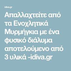 Απαλλαχτείτε από τα Ενοχλητικά Μυρμήγκια με ένα φυσικό διάλυμα αποτελούμενο από 3 υλικά -idiva.gr