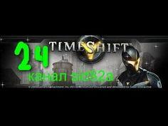 прохождение игры  Timeshift  серия № 24 Final