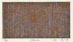 HAYASHI Takahiko 私家版版画集 風を手繰る日 2000 主客のきわ Portfolio/The Days hauling in the Winds2000 / ed85 The Edge between Subjectivity and Objectivity - etching 9.7x17.6cm