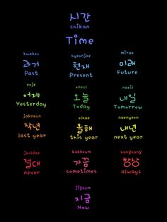 Cute graphic for identifying the times of day in both Hangul and print!