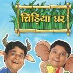 Chidiya ghar 19th August 2014 SAB tv HD episode | FREE Deshi TV