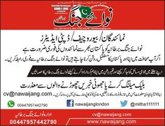 1-Number One Urdu Newspaper Of London | Nawaijang | Urdu News | Pakistan News | Latest News - Breaking News