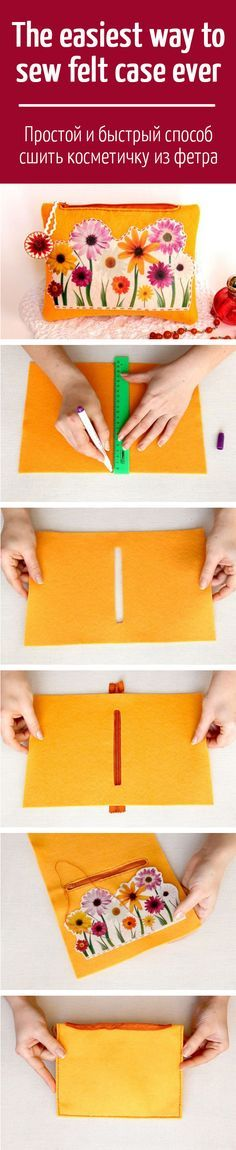 Простой и быстрый способ сшить симпатичную косметичку из фетра / The easiest way to sew felt case ever